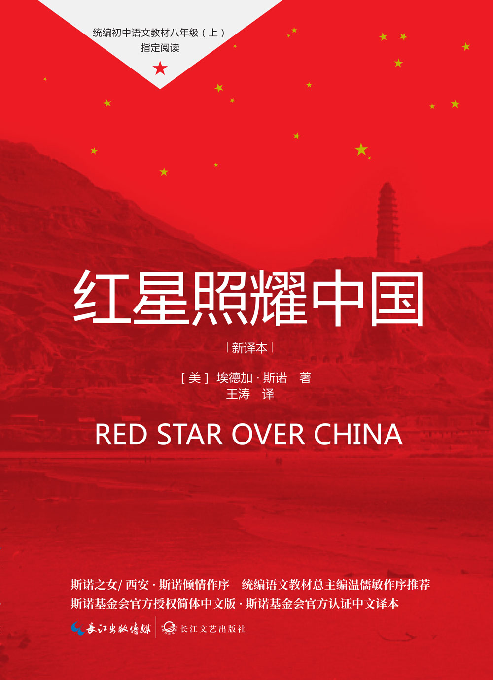 Edgar Snow Red Star Over C